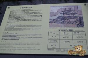 thekumachan_odawara_castle-24